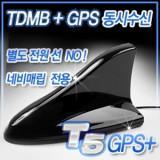 DMB+GPS 듀얼샤크안테나 | 초고속 수신증폭 |★ T5GPS+ ★