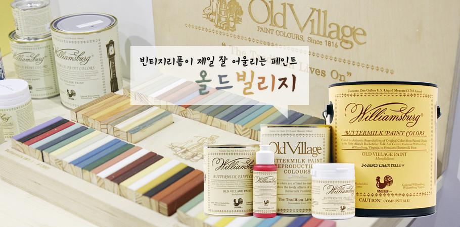 [문고리닷컴] 올드빌리지 버터밀크페인트 - 50ml