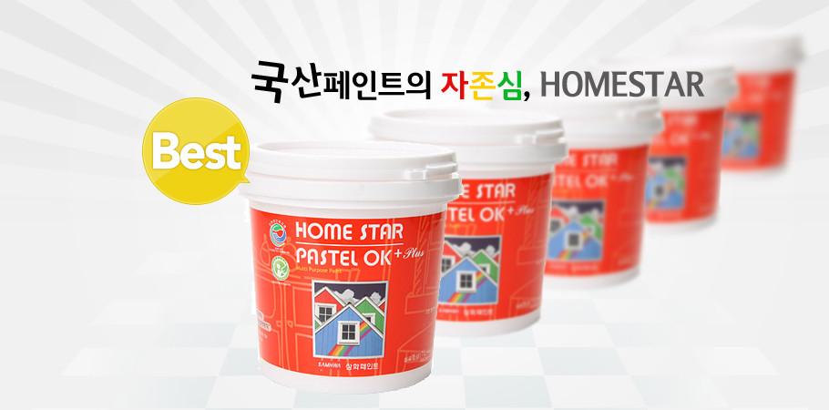 [문고리닷컴] 홈스타 파스텔OK 플러스(1L) 삼화페인트