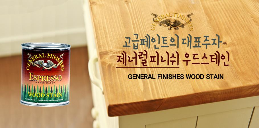 [문고리닷컴] 제너럴피니쉬 우드 스테인