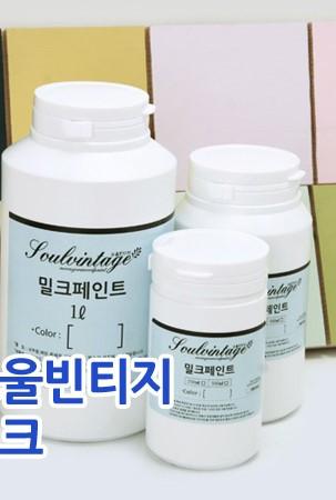 [문고리닷컴] 소울빈티지_밀크페인트(250ml/500ml선택)