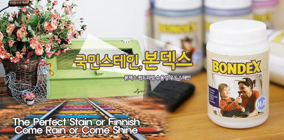 [문고리닷컴] 본덱스 퀵드라잉 수용성 우드스테인 [수성- 250ml,500ml]