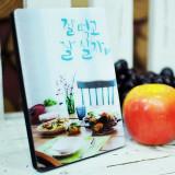 메시지액자 잘먹고 잘살자-식탁 5x7