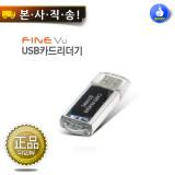 [파인뷰] USB SD카드리더기