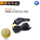 [T2, T3, PRO, PRO II, 2i, 2i FUll HD 전용] 차량용 시가코드(5V, USB)