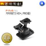 [T2, T3, PRO, PRO II, CR-2i, CR-2i Full HD전용] 전방 거치대(+ 거치대 부착용 양면테이프 1개)