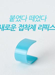 리픽스 오피스-막대형