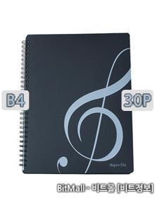 오케스트라화일30 /B4용 (Orchestra File 30p/B4) [SuperFile 10p/B4] 양면용지 사용이 가능한 B4사이즈 악보화일 - 스프링형, 연주용