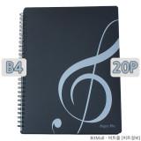 오케스트라화일20 /B4용 (Orchestra File 20p/B4) [SuperFile 10p/B4] 양면용지 사용이 가능한 B4사이즈 악보화일 - 스프링형, 연주용
