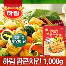 하림 팝콘치킨 1,000g / 아이들이 가장좋아하는 콜팝! / 치킨너겟1kg / 용가리치킨1kg