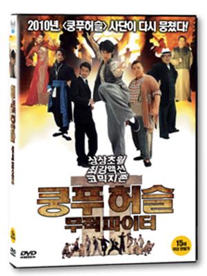 [DVD] 쿵푸허슬 : 무적파이터 (1disc) : 테크노DVD