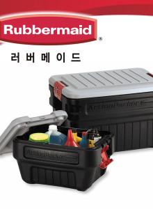 [러버메이드] 액션팩커 190리터, 차량.아웃도어용 다목적 보관함 (Rubbermaid ActionPacker 48Gal)