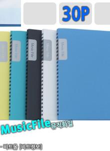 뮤직화일30 (Music File 30p/A4) 플러스화일과 뉴플러스화일를 장점을 하나로 - 악보화일, 노트화일 - 스프링형, 성가대용, 합창용화일