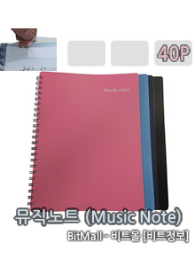 뮤직노트 40 (Music Note 40p/A4) - 악보화일,노트화일,밴드화일,악보파일 GTG [플러스화일 실속형 신제품] 연주용