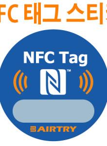 에어트리 NFC태그