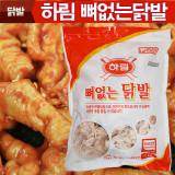 하림 뼈없는 닭발 1kg 1봉 / 술안주 / 포장마차 / 닭발 / 튤립닭발