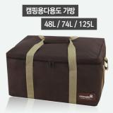 [패스트캠프] 캠핑용 다용도 가방 (48리터/74리터/125리터)/빅사이즈/다용도수납공간/캠핑용품/텐트