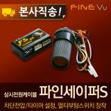 [파인세이퍼S] 블랙박스 전용 상시전원/전압차단/타이머 설정가능