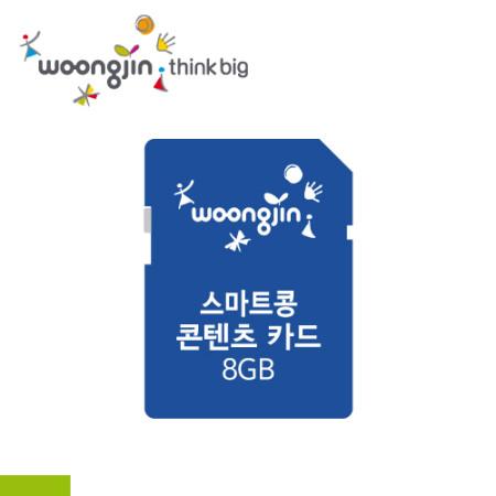 웅진스마트콩 콘텐츠 SD카드(8GB)