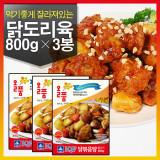 올품 IQF 닭도리육 800g 3팩 / 청정수로 3번씻은 깨끗한 닭고기
