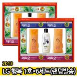 ★13년 인기상품 특가★ 행복 1호 X 6세트(랜덤발송)/무료배송/선물세트 (LG선물세트)