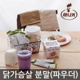 [핫이슈 특허출원]마니커 순수한 닭가슴살 분말 (파우더) 110g