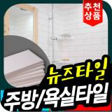 [뉴즈타일/백색-무광(33장/1㎡)]벽타일/포인트타일/주방타일/욕실타일/주방벽타일/싱크대타일/씽크대타일/무광타일
