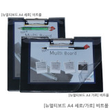 뉴멀티보드 A4 가로/세로 (New Multi Board) 투명덮개, 펜꽂이 부착, 클립보드, ClipBoard
