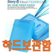 [티피원] storyG HDDCASE 하드보관함 하드케이스 8.9cm 3.5형타입 (하드케이스)