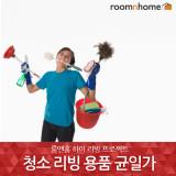 [roomnhome_룸앤홈]천원의 행복_청소용품 균일가전[30000원이상 무료배송/다이소/청소용품/생활용품/위생용품/모기장/도매문의환영]