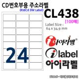 아이라벨 CL438 (新24칸) [100매] 64x34.9㎜ CD번호부용라벨 - iLabel