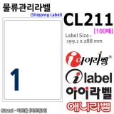 아이라벨 CL211 (1칸) [100매] 199.1x288㎜ 물류관리용라벨 (구 애니라벨) iLabel