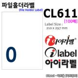 아이라벨 CL611 (0칸) [100매] 210x297㎜ 물류관리용라벨 - iLabel