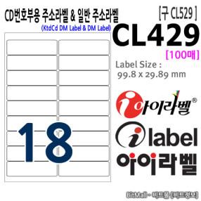 아이라벨 CL429 (18칸) [100매] 99.8x29.89㎜ 주소용라벨 (구 CL529) iLabel