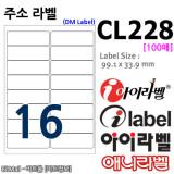 아이라벨 CL228 (16칸) [100매] 99.1x33.9㎜ 주소용라벨 (구 애니라벨) iLabel