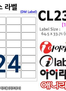 아이라벨 CL238 (24칸) [100매] 64.5x33.71㎜ 일반주소라벨 (구 애니라벨) iLabel