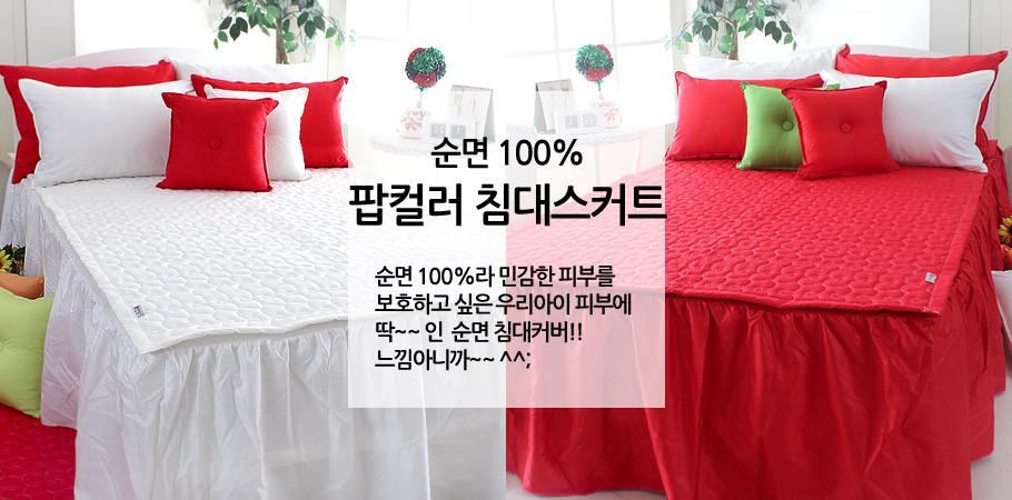 [천사몽] 순면 100% 침대스커트 Q/D/SS/S 무료배송