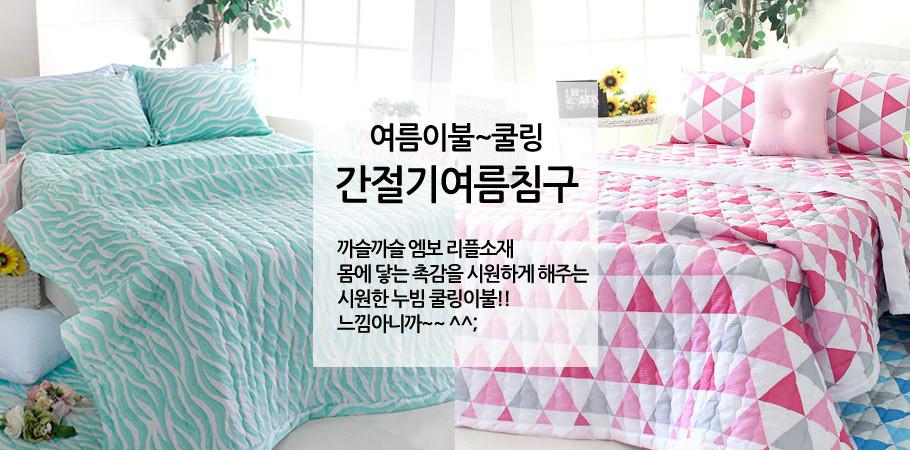 [천사몽]리플 쿨링 누빔 여름차렵이불 퀸/더블/싱글 무료배송