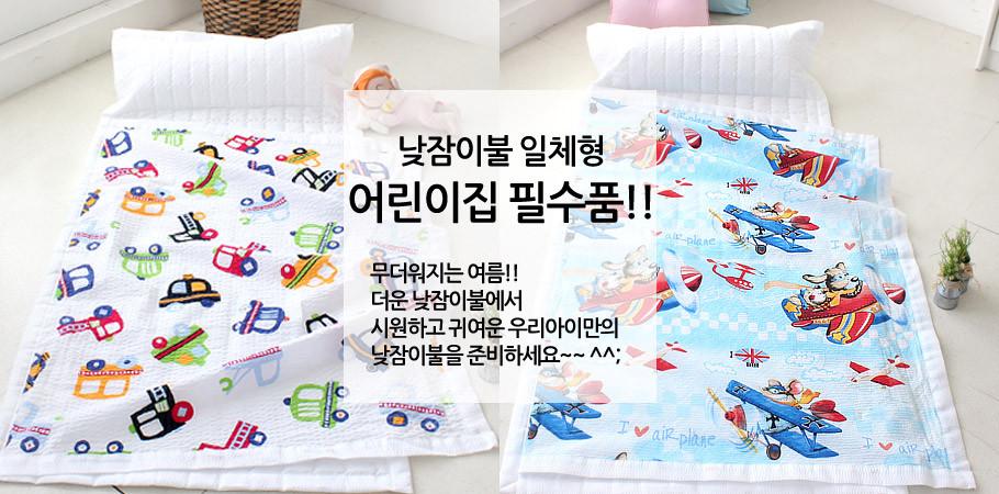 [천사몽]유아동 일체형 쿨링 낮잠이불세트 이불+패드+베개[솜포함] 무료배송