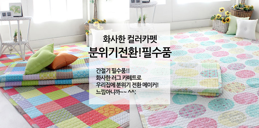 [천사몽]순면 특대형/대형카페트+무배 거실용 러그 킹사이즈 극세사 어린이집 놀이방 카펫