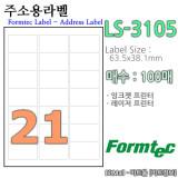 폼텍라벨 LS-3105 (21칸) [100매] 63.5x38.1㎜ 주소용 라벨 Formtec Label [한국폼텍 정품] LS3105