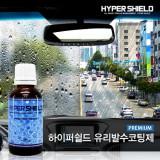 유리발수코팅제 30ml HCOWRC-30 하이퍼쉴드
