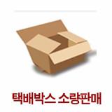택배박스 소형 대형 소량판매