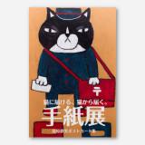 """일본 직수입-엽서 세트 '편지전'( ポストカード""""手紙展"""")/고양이에게 보낸다, 고양이에게서 받는다."""