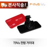 [T9Vu 전용] 전방 거치대(+ 거치대 부착용 양면테이프 1개)