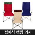 [릴렉스체어]접이식체어/휴대용의자/포켓의자/캠핑의자/낚시의자/폴딩체어/야외의자/간이의자/레져의자