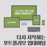 [디자인 특강 : 포트폴리오] 다시 시작하는 나의 포트폴리오, 업데이팅! [9기] by 디노마드