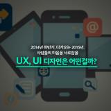 [디자인 워크숍 : UX 디자인] UX 디자인, 4주만에 기본기 정복하기 [3기] by 디노마드