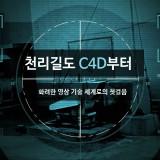 [디자인 툴 : Cinema 4D] 천리길도 C4D부터~! [3기] by 디노마드