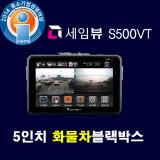 「세임뷰 S500VT」16GB 후방캠 방수 적외선 CCD카메라,대형차량 전용,A급 화질,국내최초.5인치 풀터치 화물차 블랙박스,내비게이션 후방카메라 연동